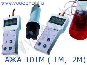 АЖА-101М кислородомер воды лабораторный переносной