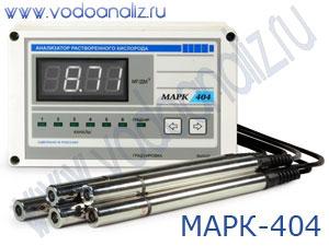 МАРК-404 анализатор растворённого кислорода лабораторный стационарный