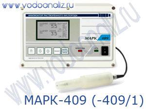 МАРК-409, МАРК-409/1 анализатор растворённого кислорода промышленный стационарный